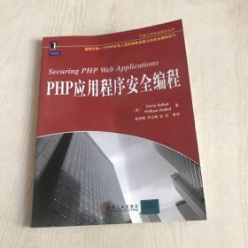 PHP应用程序安全编程