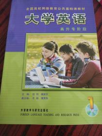 全国高校网络教育公共基础课教材:大学英语(1)高升专阶段