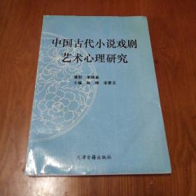 中国古代小说戏曲艺术心理研究