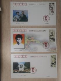 杨开慧诞辰一百周年纪念封一套三枚