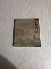 百年回望:上海外滩建筑与景观的历史变迁