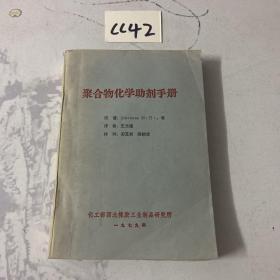 聚合物化学助剂手册