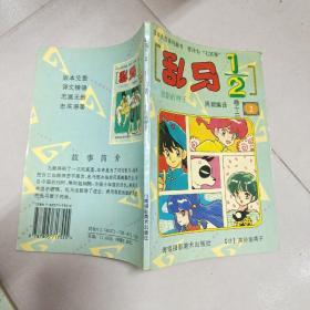 日本大型系列画书【乱马1/2 [ 卷十二② ]】