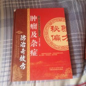 中国民间秘验偏方大成:肿瘤及杂症防治奇效方
