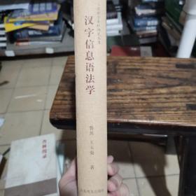 汉字信息语法学!