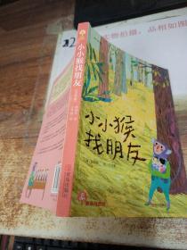 故事奇想树:小小猴找朋友(注音版)