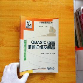 QBASIC语言试题汇编及解答——计算机教育丛书【馆藏】
