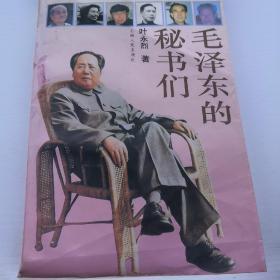 毛泽东的秘书们