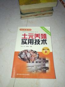 土元养殖实用技术(修订本)