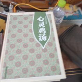 心灵鸡汤(经典畅销珍藏版)