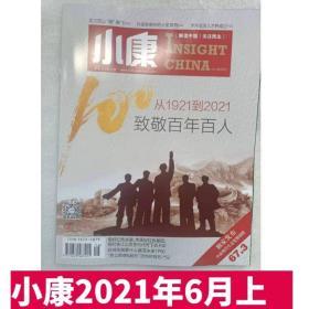 【2021年6月上】小康杂志2021年6月上 从1921到2021致敬百年百人