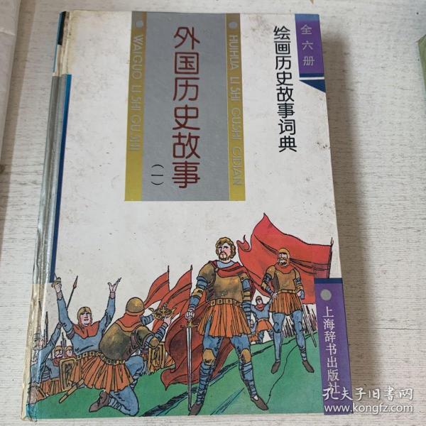 绘画历史故事词典 外国历史故事(一)