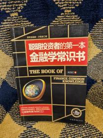 聪明投资者的第一本金融学常识书
