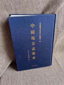 中国地方志荟萃 西北卷 第六辑 (壹),内容为《宣统新修固原州志》, 注意只有这一册,请知悉