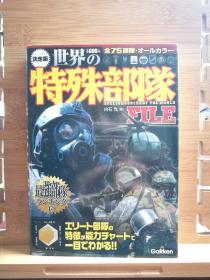 日文原版 32开本 决定版 世界の特殊部队FILE(店内千余种低价日文原版书)