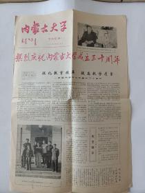 《内蒙古大学》校报(复第156期)