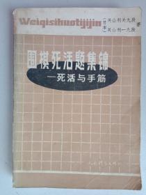 围棋死活题集锦——死活与手筋