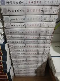 初版 中国经济通史  周自强  经济日报出版社  全十七册