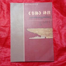 《韦协》译注【藏族早期史学名著】