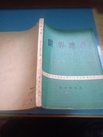 世界地理(征求意见稿)附原始购物发票,77年一版一印
