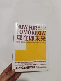 现在即未来 2020深圳大学普通高考全日制本科招生指南