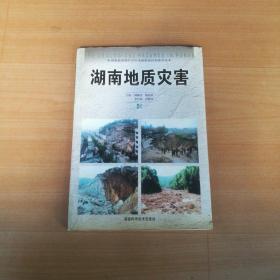 湖南地质灾害
