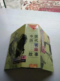 中国历代名臣故事