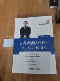 男科疾病诊疗理念李宏军2019观点
