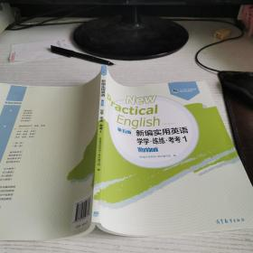 新编实用英语学学练练考考