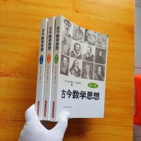 古今数学思想(第一、二、三册)共3本合售【内页干净】