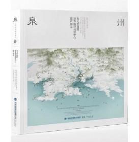 泉州:宋元中国的世界海洋商贸中心遗产图录