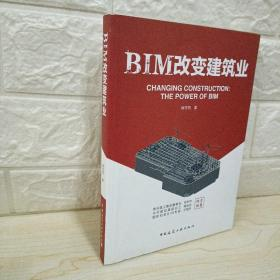 BIM改变建筑业