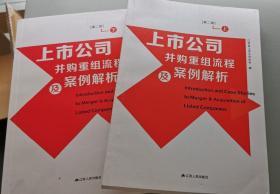 上市公司并购重组流程及案例解析(全两册,第二版)