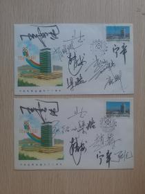 央视成立三十周年纪念封二枚,王雪纯等多名主持人签名封两枚