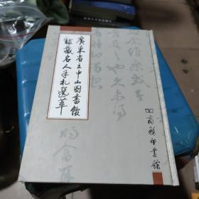 广东省立中山图书馆馆藏名人手札选萃