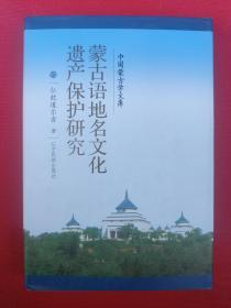 蒙古语地名文化遗产保护研究