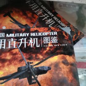 世界各国军用直升机图鉴  书角裁剪,内文全新