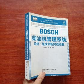 BOSCH工具书系列·BOSCH柴油机管理系统:系统·组成和新实践经验