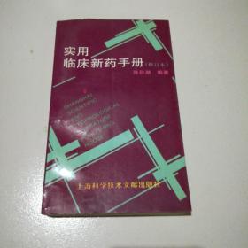 实用临床新药手册:修订本