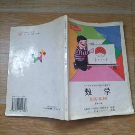 九年制义务教育六年制小学教科书 数学 第十一册