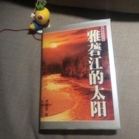 雅砻江的太阳 精装本