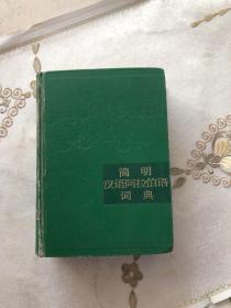 简明汉语阿拉伯语词典