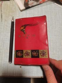 文革日记本—革命日记(里面有样板戏智取威虎山彩色插页)