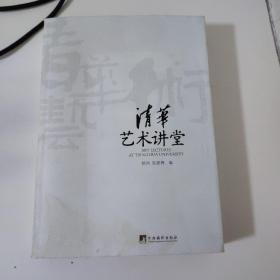 清华艺术讲堂