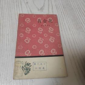 百合花(文学小丛书)