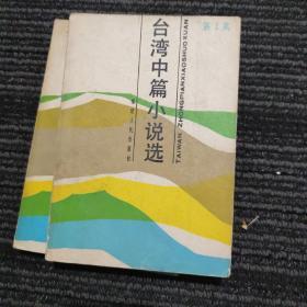 台湾中短篇小说选 第1-2集