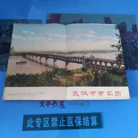 武汉市市区图(一版一印文革时期)