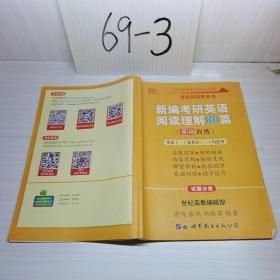 新编考研英语阅读理解80篇