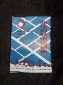 浙江省城市地图册