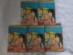 尼罗河女儿(19本合售):第一卷(1-5)/第三卷(1-5)/第四卷(3)/第五卷(1-5)/第八卷(1-3)